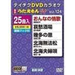 テイチクDVDカラオケ 音多うたえもんW Vol.124