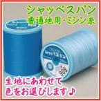 ◎おまかせ!!普通地用・ミシン糸 #60【生地・布 和洋裁材料 シャッペ