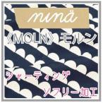 nina《MOLN》モルン【生地 布 柄物 コットン 北欧風