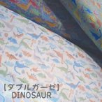【ダブルガーゼ】DINOSAUR 生地 布 ダイナソー きょうりゅう 恐竜 男の子 Wガーゼ 綿 ファブリック 日本製【4】
