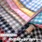 ギンガムチェック 1.4cm幅のチェックが人気なんです! 生地 布 入園入学【6】