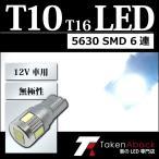 T10 バルブ LED 5630 SMD6個搭載 - 白/ホワイト 1球売り 12V車 ポジションランプ ナンバー灯 バックランプ テールランプ