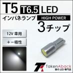 T5 T6.5 LED 明るい0.5Wチップ - 白/ホワイト 1球売り 12V車用 メーターランプ エアコンランプ インパネ シガーライト インジケーター