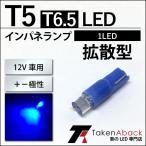 T5 T6.5 LED 拡散型1LED - 青/ブルー 1球売り 12V車用 メーターランプ エアコンランプ インパネ シガーライト インジケーター