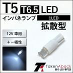 T5 T6.5 LED 拡散型1LED - 白/ホワイト 1球売り 12V車用 メーターランプ エアコンランプ インパネ シガーライト インジケーター