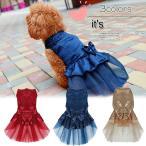 犬 服 犬服 小型犬 カラードレス イベント 結婚式 ワンピース ドッグウエア XS S M L