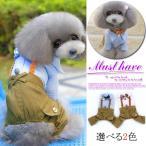 犬 服 犬服 小型犬 カバーオール つなぎ ズボン シャツ ドッグウエア XS S M L XL ピンク/ブルー