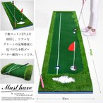 本格派パターマット ゴルフ パター 練習 屋内 屋外 静音 グリーン 300×50cm