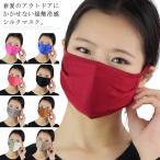 送料無料シルクマスク マスク 接触冷感 洗える 夏用マスク 洗えるマスク インフルエンザ対策 大人用 ウィルス飛沫 予防対策 花粉対策 ウイルス対策