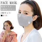 送料無料2枚セット マスク 花粉対策 マスク 洗える マスク 大人用 ウィルス飛沫 予防対策 インフルエンザ対策 ウイルス対策 布マスク 風邪 かぜ 花粉 予