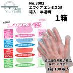 エブケアエンボス25 箱入 半透明(No.3002) 1箱(100枚入) エブノ ポリエチレン手袋