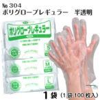 ポリグローブレギュラー 半透明・袋入 (No.304) 1袋(100枚入) エブノ ポリエチレン手袋
