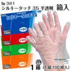 シルキータッチ35 箱入 半透明 (No.361) 1箱(100枚入)