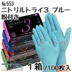 ニトリルトライ3 ブルー 粉付(No.553) 1箱(100枚入) エブノ ニトリル使い捨て手袋