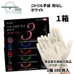 ニトリルトライ3 ホワイト PF/粉なし(No.554) 1箱(100枚入) エブノ ニトリル使い捨て手袋