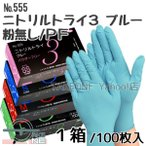 ニトリルトライ3 ブルー PF/粉なし(No.555) 1箱(100枚入) エブノ ニトリル使い捨て手袋