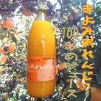 きよみオレンジ100%のジュース(濃厚な清見オレンジだけを搾った100%ストレート清見オレンジジュース)