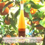 Arida mandarin orange ice wine (有田みかんのアイスワイン) (高級食材)