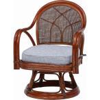 送料無料 ラタンチェア 回転式 ミドル 高座椅子 座椅子 回転座椅子 回転椅子 椅子 回転 360度回転 肘掛け 木製 パーソナルチェア 一人掛け 腰掛け 肘付き ラ