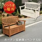 今ならポイント5倍 ガーデン収納庫付ベンチ120 ホワイト/ブラウン 送料無料 椅子 スツール 天然木 木製 収納 倉庫 ウッドボックス ランドリーボッ…