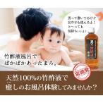 男の竹酢液 原液500ml(15回分)お風呂用 純九州産