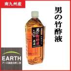 男の竹酢液 原液1000ml(30回分)お風呂用 純九州産