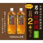 男の竹酢液 原液1000ml(1リットル)お風呂用 お得な2本セット! 純南九州産