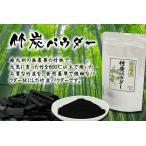 炭パウダー食用竹炭100g 国産南九州�
