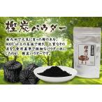 炭パウダー 食用100g 南九州産 食べ�