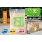 竹パウダー 乳酸発酵竹粉(畑、ガーデニング用) 1kg お得な3個セット!