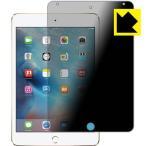 のぞき見防止 液晶保護フィルム Privacy Shield iPad