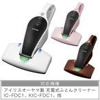 アイリスオーヤマ 布団クリーナー コードレス 別売UV殺菌灯 CLUV6