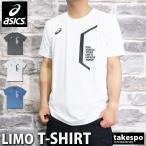 アシックス Tシャツ メンズ 上 asics 吸汗速乾 ドライ リモ LIMO 2031B202 送料無料 アウトレット SALE セール