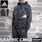 アディダス クロス薄手 ジャージ メンズ 上下 adidas カモ柄 ジム 吸汗速乾 ドライ パーカー パンツ トレーニングウェア 24761 送料無料 あすつく SALE セール