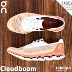 オン スニーカー レディース On ランニング マラソン 軽量 Cloudboom 3799596W ORG 送料無料