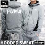プーマ スウェット メンズ 上下 PUMA バックプリント フルジップ パーカー パンツ トレーニングウェア 580875 アウトレット 半額以下
