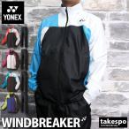 ヨネックス ウインドブレーカー メンズ 上下 YONEX テニス バドミントン 防寒 秋冬用 保温 トレーニングウエア 送料無料