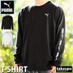 プーマ 長袖Tシャツ メンズ 上 PUMA ロンT サイドライン 長袖 846081 送料無料 アウトレット 新作