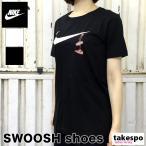 ナイキ Tシャツ レディース 夏用 NIKE 半袖 ロゴT スウッシュ 923335