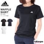 アディダス Tシャツ レディース 上 adidas ワッフル生地 ワンポイント 吸汗速乾 ドライ 半袖 AT610 送料無料 アウトレット SALE セール