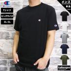 チャンピオン Tシャツ メンズ 上 Champion ワンポイント コットンTシャツ ビッグサイズ 3L 4L 半袖 BASIC C3P300L 定番 SALE セール