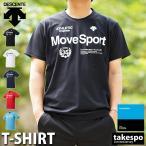 デサント Tシャツ メンズ 上 DESCENTE 吸汗速乾 ドライ ストレッチ UVカット -3℃ 半袖 Move Sport ムーブスポーツ DMMRJA60 送料無料 アウトレット SALE セール