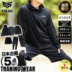 エスラッド Tシャツ・ハーフパンツ メンズ 上下 ESLAD 5点セット トレーニングウェア ESM911 あすつく 当店限定