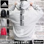 アディダス スウェット メンズ 上下 adidas パーカー バックプリント THREE STRIPES パーカー パンツ 裏起毛 トレーニングウェア IXG24 送料無料 新作