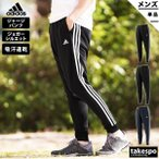 アディダス ジャージパンツ メンズ 下 adidas 吸汗速乾 ドライ ジョガーパンツ トレーニングウェア JKL61 送料無料 あすつく アウトレット SALE セール