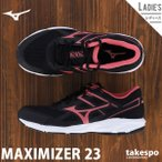 ミズノ スニーカー レディース Mizuno ジョギング 軽い運動向き ランニング トレーニング マキシマイザー23 K1GA2101 BLK SALE セール