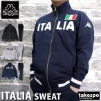 カッパ スウェット メンズ 上下 Kappa イタリア ITALIA ビッグロゴ トレーニングウエア EROI KMA12KT51 送料無料 新作