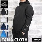 カッパ クロス薄手 ジャージ メンズ 上下 Kappa イタリア ITALIA はっ水 ストレッチ パーカー パンツ トレーニングウエア KMA12WT42 送料無料 あすつく 新作