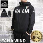 カッパ ウインドブレーカー メンズ 上下 Kappa ITALIA ビッグロゴ 保温 パーカー パンツ 裏トリコット トレーニングウェア KMA52WT94S あすつく 当店限定