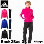 アディダス ジャージ上下 レディース adidas 裏トリコット ガールズ 女の子 サイドライン トレーニングウェア MMJ93